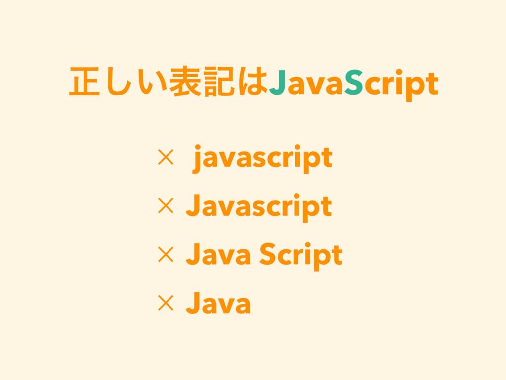 ਖ਼͍͠දهJavaScript ✕ javascript ✕ Javascript ✕ Ja...