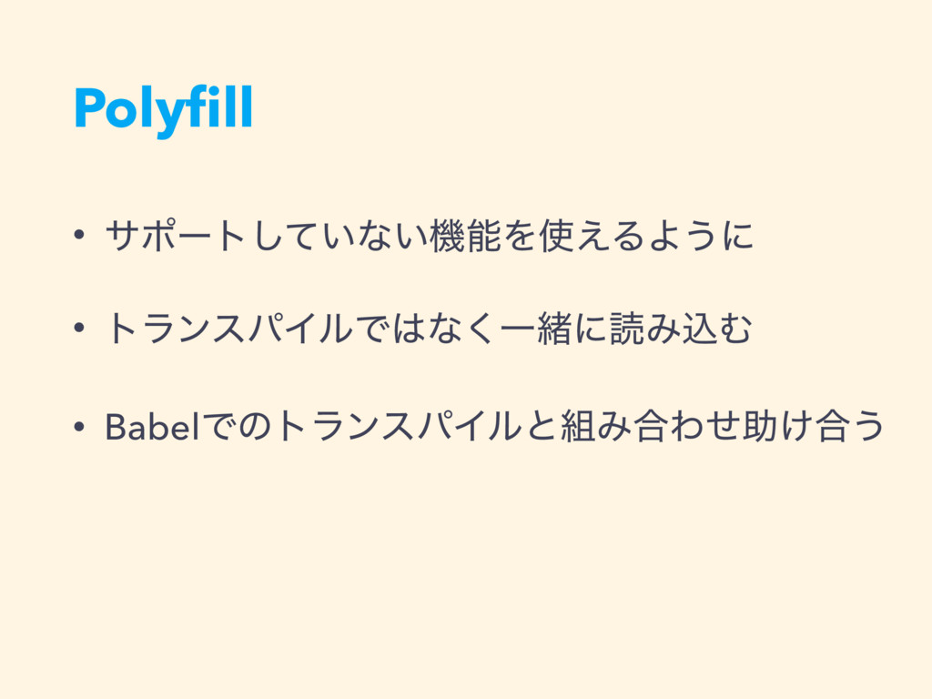 Polyfill • αϙʔτ͍ͯ͠ͳ͍ػΛ͑ΔΑ͏ʹ • τϥϯεύΠϧͰͳ͘ҰॹʹಡΈ...