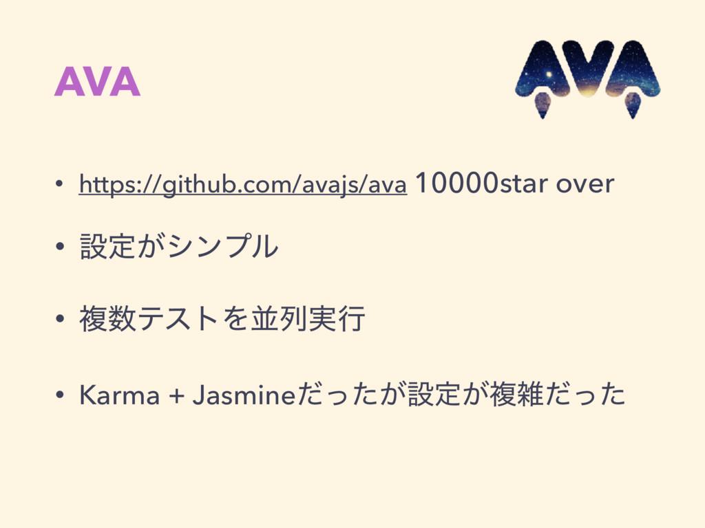 AVA • https://github.com/avajs/ava 10000star ov...