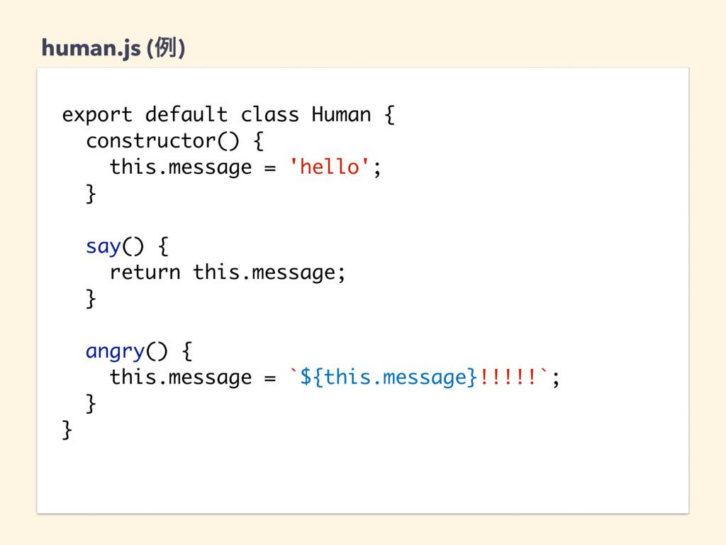export default class Human { constructor() { th...