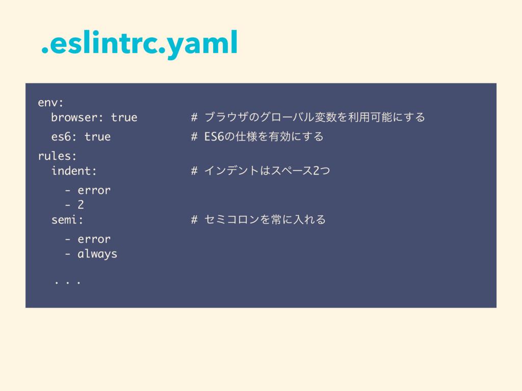 .eslintrc.yaml env: browser: true # ϒϥβͷάϩʔόϧม...