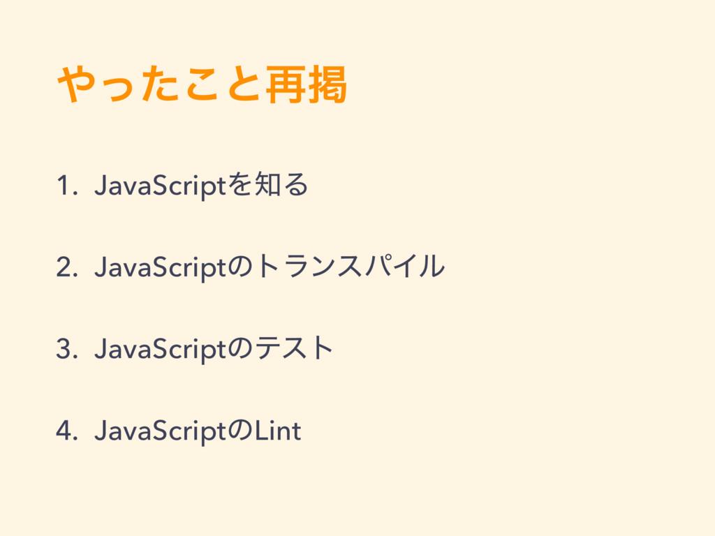 ͬͨ͜ͱ࠶ܝ 1. JavaScriptΛΔ 2. JavaScriptͷτϥϯεύΠϧ ...