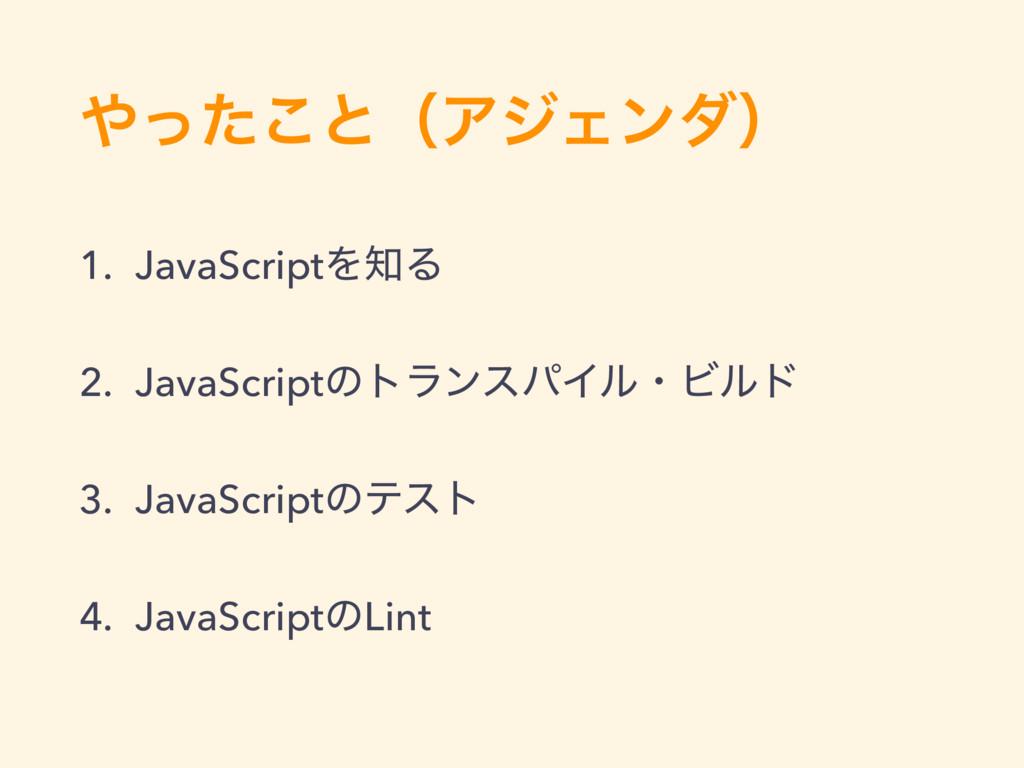ͬͨ͜ͱʢΞδΣϯμʣ 1. JavaScriptΛΔ 2. JavaScriptͷτϥϯ...