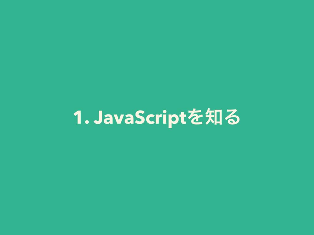 1. JavaScriptΛΔ