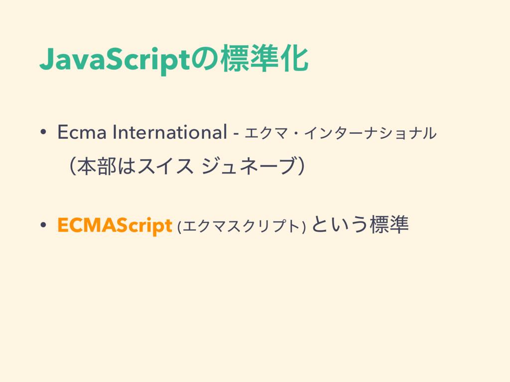 JavaScriptͷඪ४Խ • Ecma International - ΤΫϚɾΠϯλʔφ...
