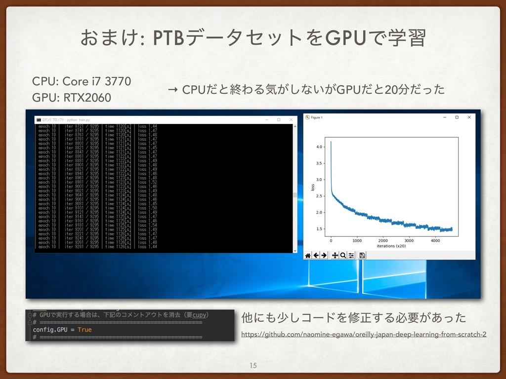 ͓·͚: PTBσʔληοτΛGPUͰֶश 15 CPU: Core i7 3770 GPU:...
