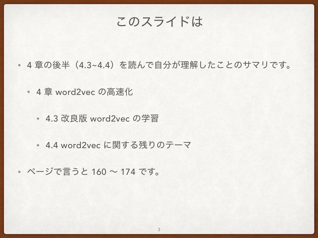 ͜ͷεϥΠυ • 4 ষͷޙʢ4.3~4.4ʣΛಡΜͰ͕ࣗཧղͨ͜͠ͱͷαϚϦͰ͢ɻ •...