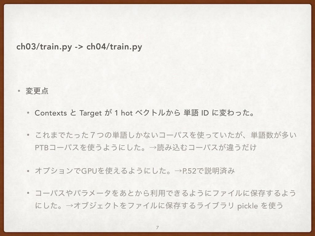 • มߋ • Contexts ͱ Target ͕ 1 hot ϕΫτϧ͔Β ୯ޠ ID ...