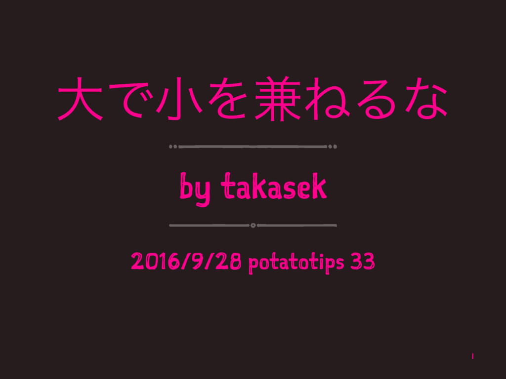େͰখΛ݉ͶΔͳ by takasek 2016/9/28 potatotips 33 1
