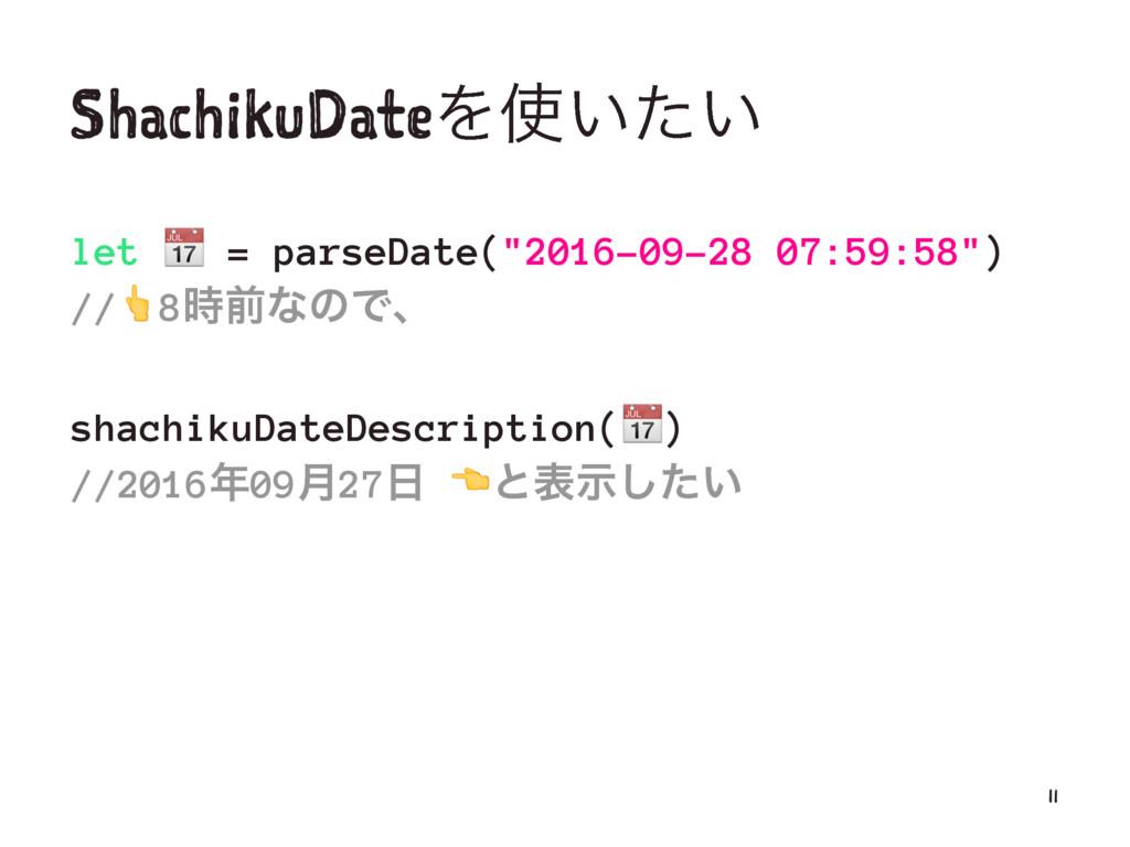 "ShachikuDateΛ͍͍ͨ let ! = parseDate(""2016-09-28..."