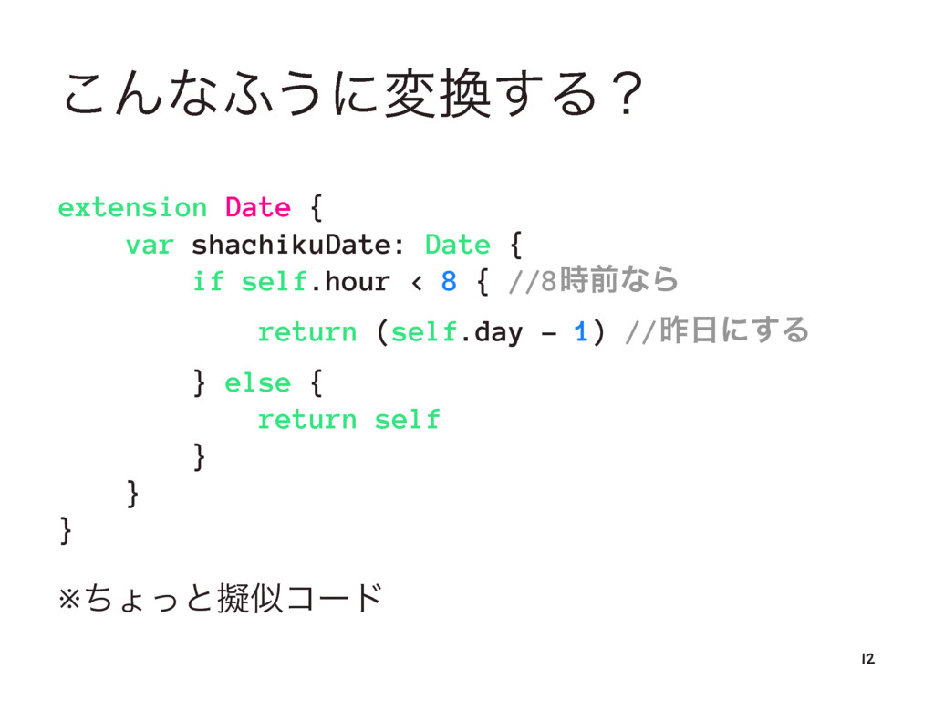 ͜Μͳ;͏ʹม׵͢Δʁ extension Date { var shachikuDate: ...