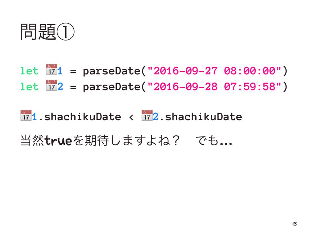 "ᶃ let !1 = parseDate(""2016-09-27 08:00:00"") l..."
