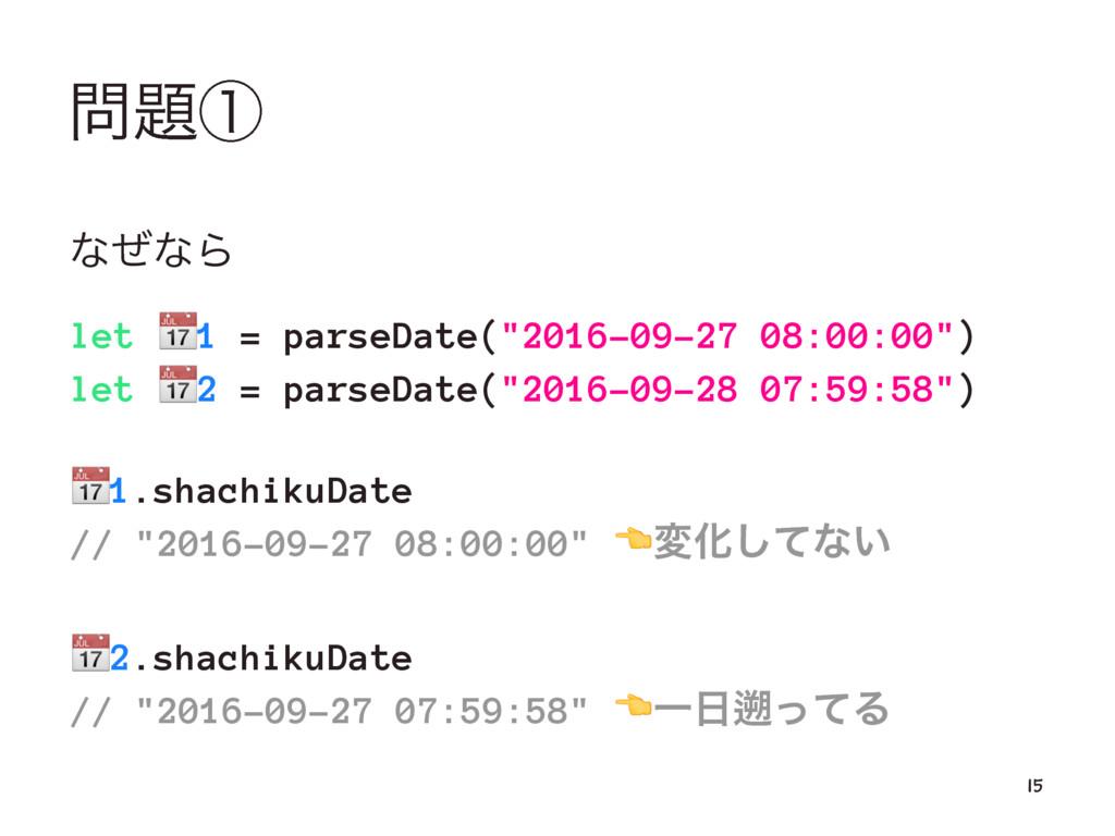 """ᶃ ͳͥͳΒ let !1 = parseDate(""""2016-09-27 08:00:0..."""