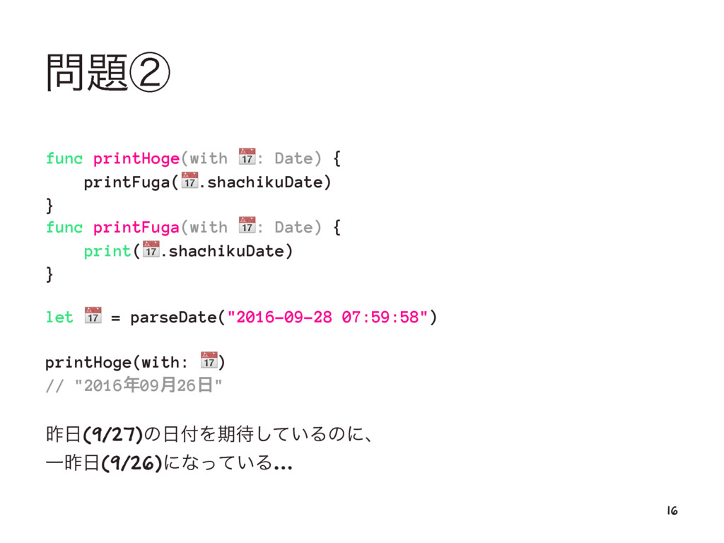 ᶄ func printHoge(with !: Date) { printFuga(!....