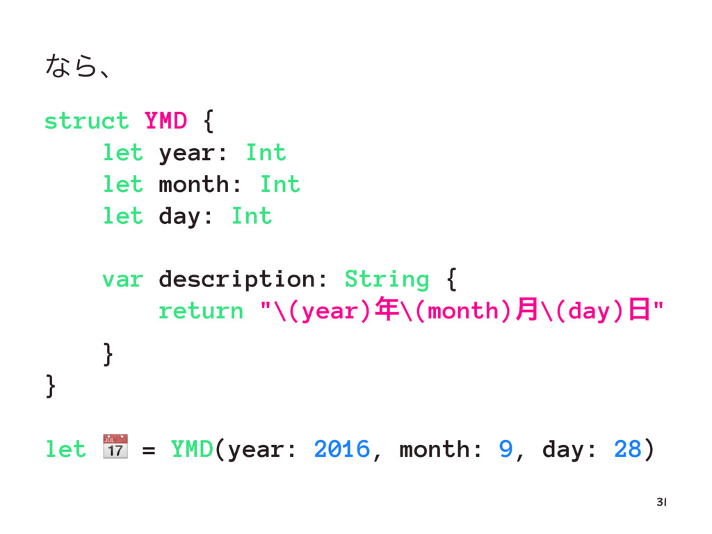 ͳΒɺ struct YMD { let year: Int let month: Int l...