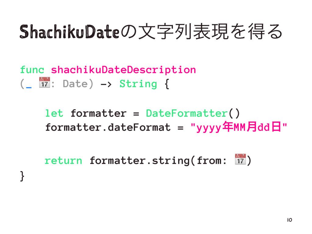 ShachikuDateͷจྻදݱΛಘΔ func shachikuDateDescript...