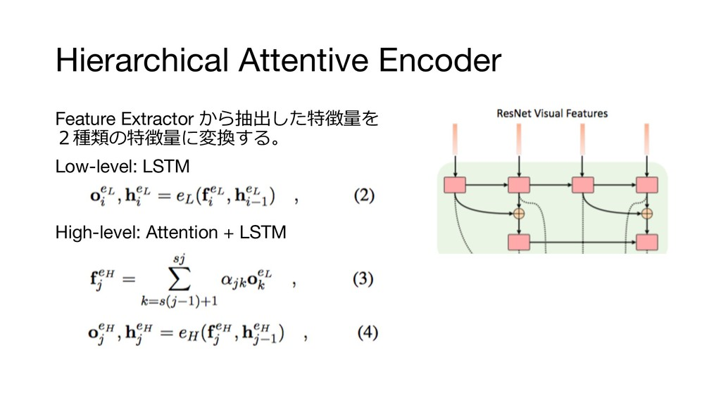 Hierarchical Attentive Encoder Feature Extracto...