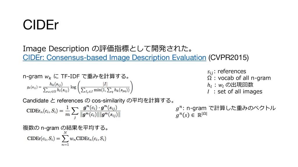 CIDEr - I : CIDEr: Consensus-based Image Descri...