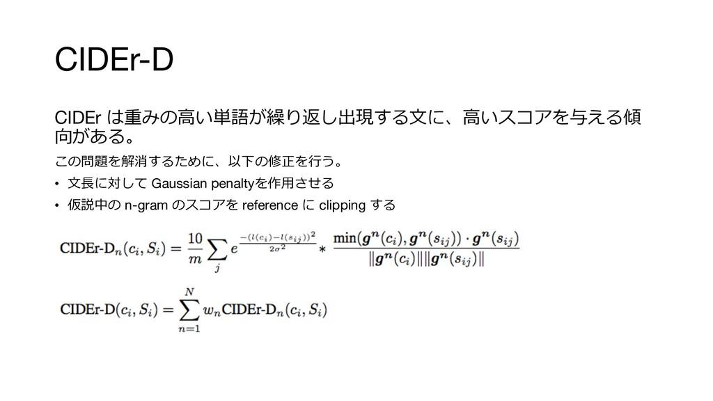 CIDEr-D CIDEr (203. #+-4 &...