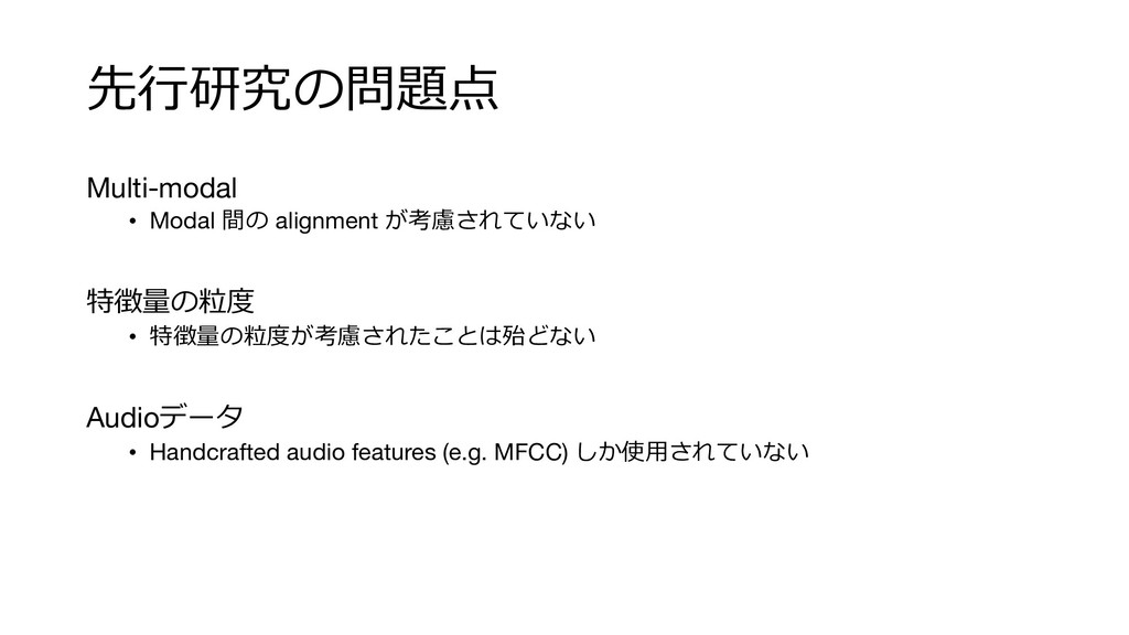 Multi-modal • Modal  alignment  ...