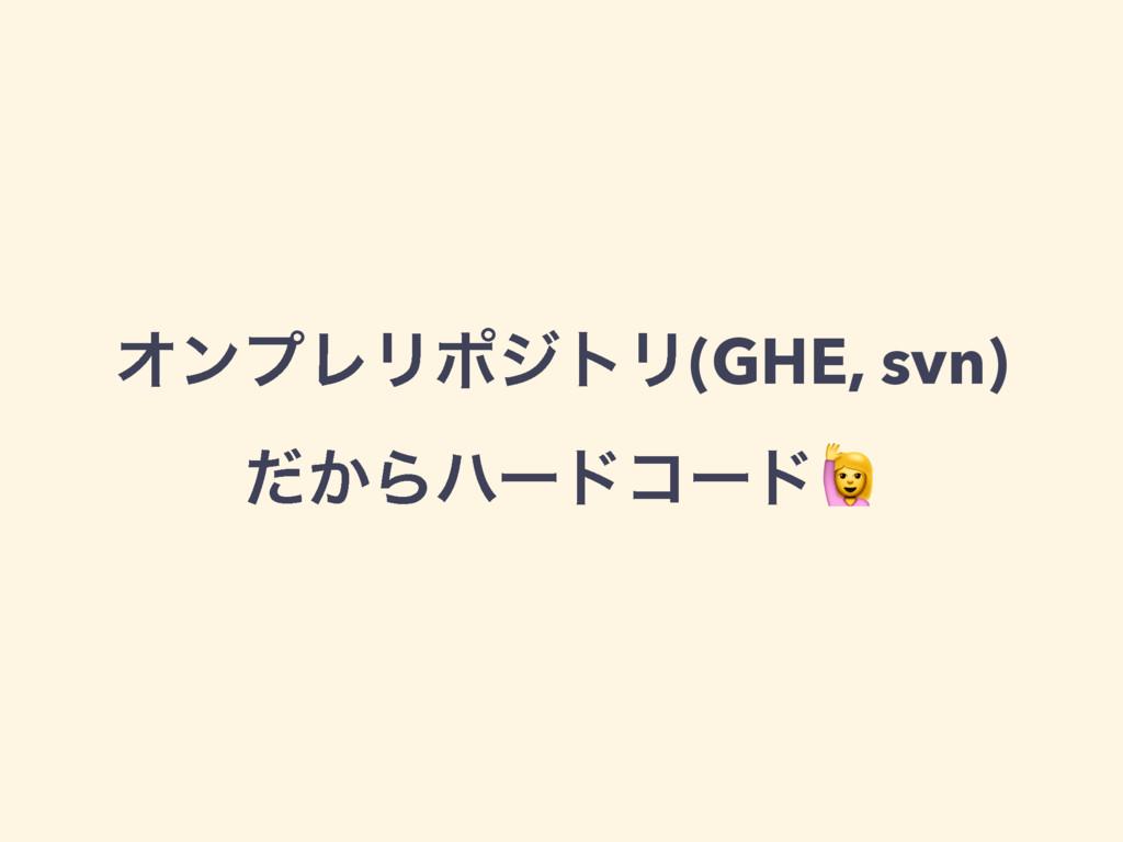 ΦϯϓϨϦϙδτϦ(GHE, svn) ͔ͩΒϋʔυίʔυ