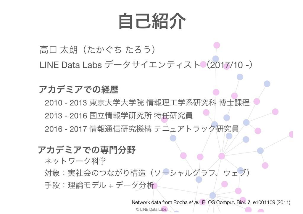 © LINE Data Labs ࣗݾհ ߴޱ ଠ࿕ʢ͔͙ͨͪ ͨΖ͏ʣ  LINE Dat...