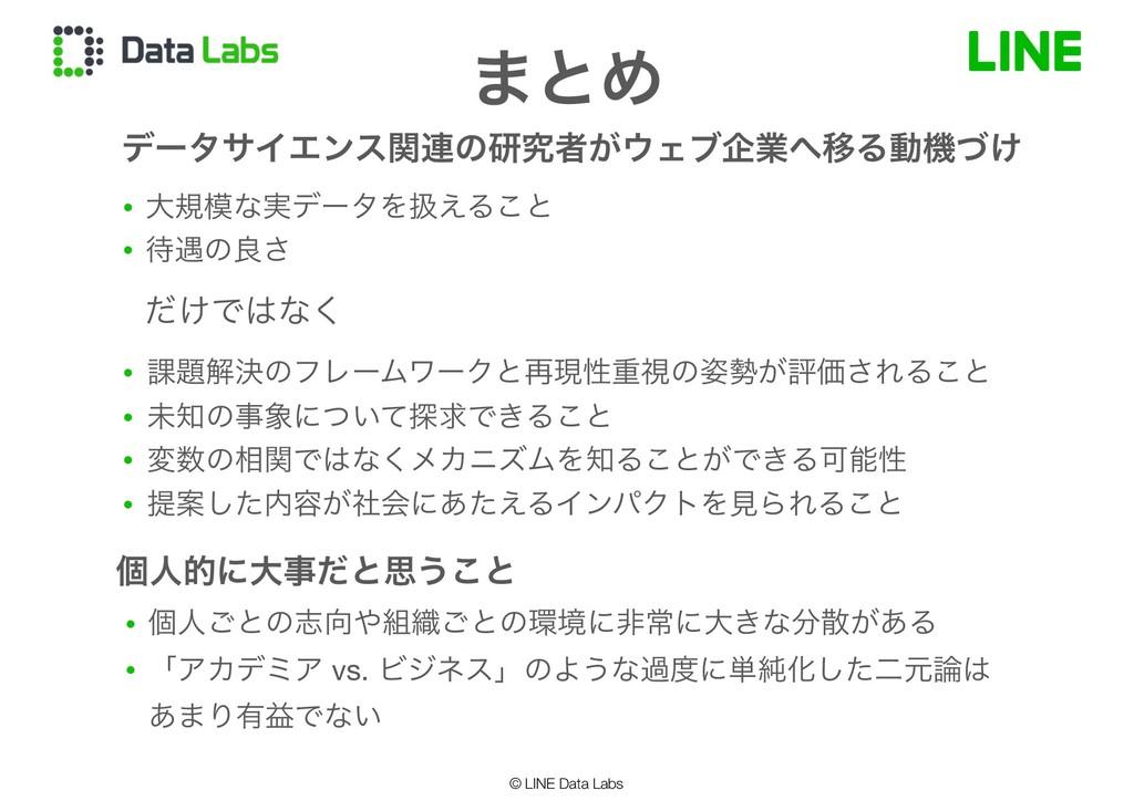© LINE Data Labs ·ͱΊ ● େنͳ࣮σʔλΛѻ͑Δ͜ͱ  ● ۰ͷྑ͞ ...
