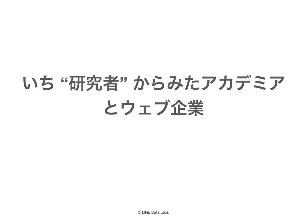 "© LINE Data Labs ͍ͪ ""ݚڀऀ"" ͔ΒΈͨΞΧσϛΞ ͱΣϒاۀ"