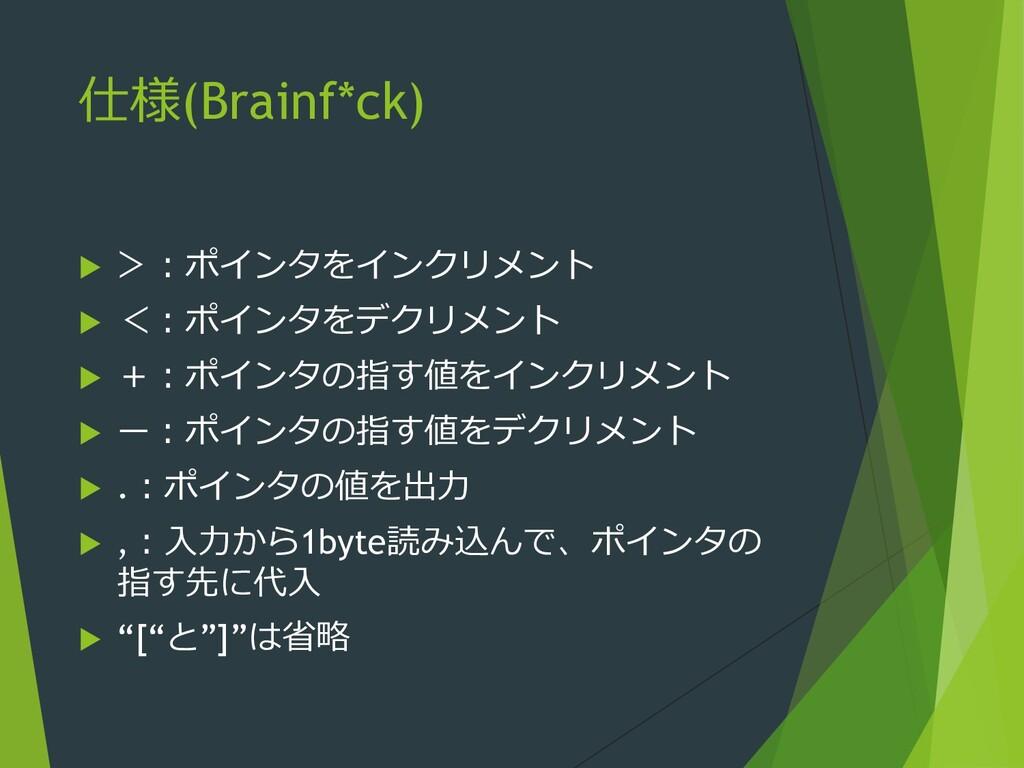 仕様(Brainf*ck)  >:ポインタをインクリメント  <:ポインタをデクリメント ...
