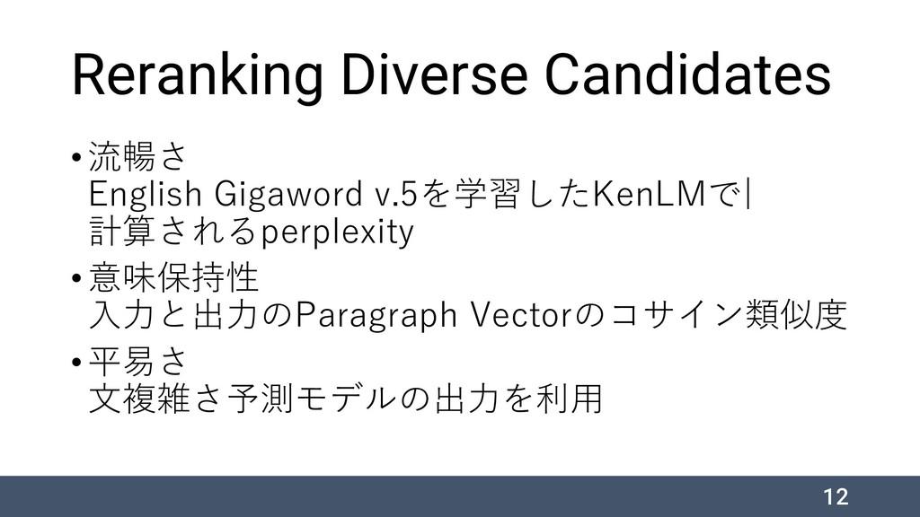 Reranking Diverse Candidates •流暢さ English Gigaw...
