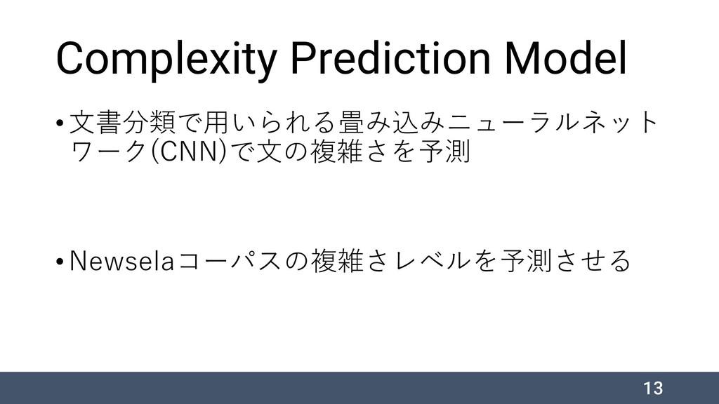 Complexity Prediction Model •文書分類で用いられる畳み込みニューラ...