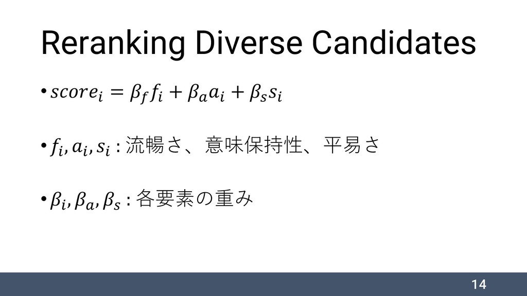 Reranking Diverse Candidates •𝑠𝑠𝑖𝑖 =  𝑖𝑖 +  𝑖𝑖 ...
