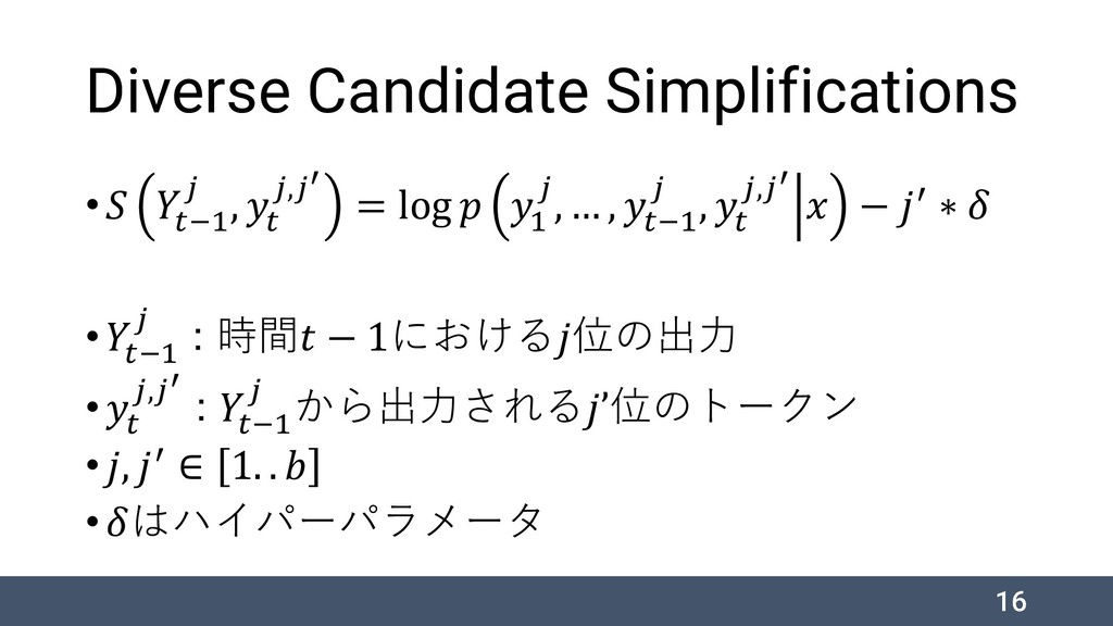 Diverse Candidate Simplifications • −1  ,  ,′ =...