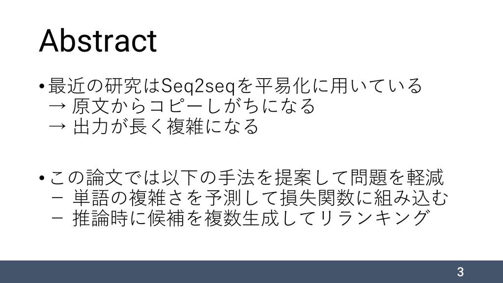 Abstract •最近の研究はSeq2seqを平易化に用いている → 原文からコピーしがちに...