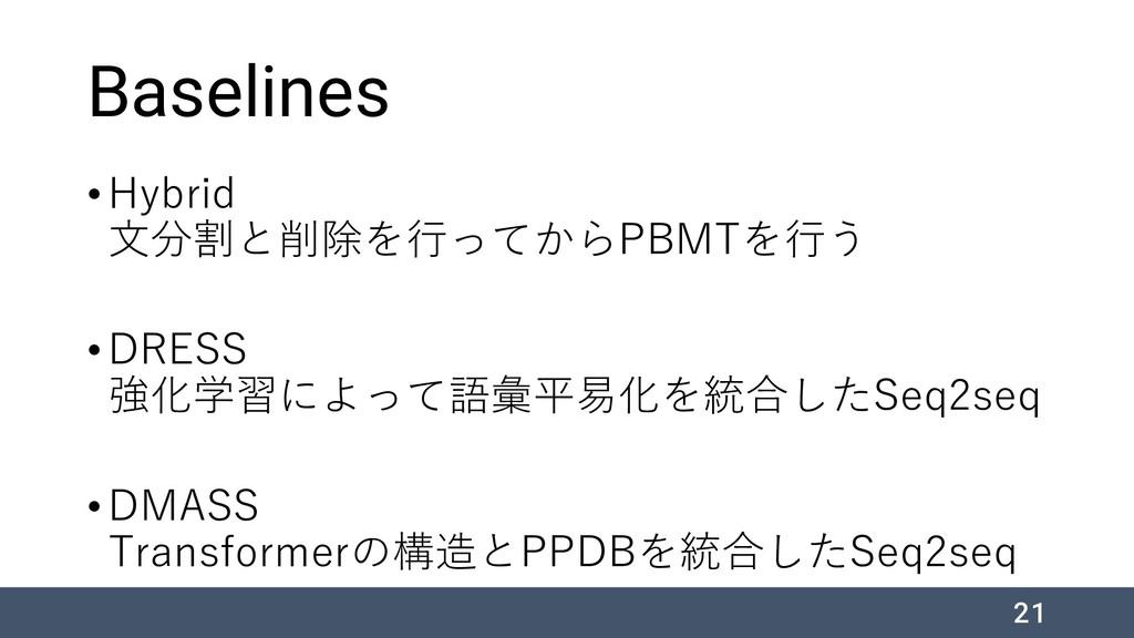 Baselines •Hybrid 文分割と削除を行ってからPBMTを行う •DRESS 強化...
