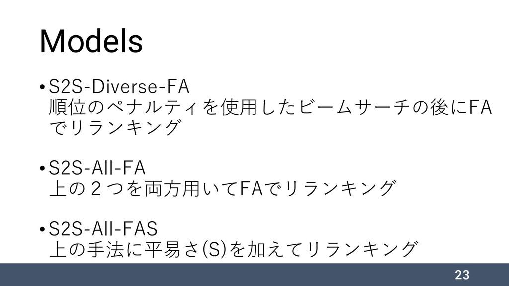 Models •S2S-Diverse-FA 順位のペナルティを使用したビームサーチの後にFA...