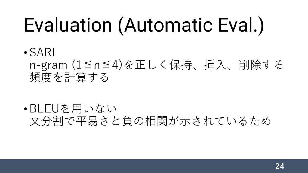 Evaluation (Automatic Eval.) •SARI n-gram (1≦n≦...