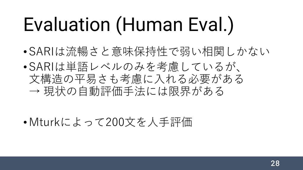 Evaluation (Human Eval.) •SARIは流暢さと意味保持性で弱い相関しか...