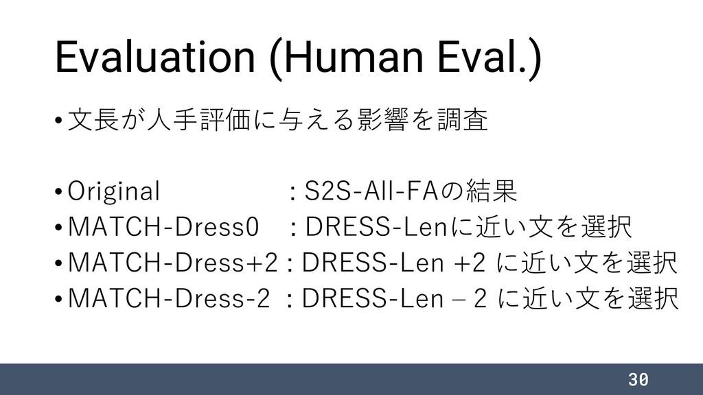 Evaluation (Human Eval.) •文長が人手評価に与える影響を調査 •Ori...