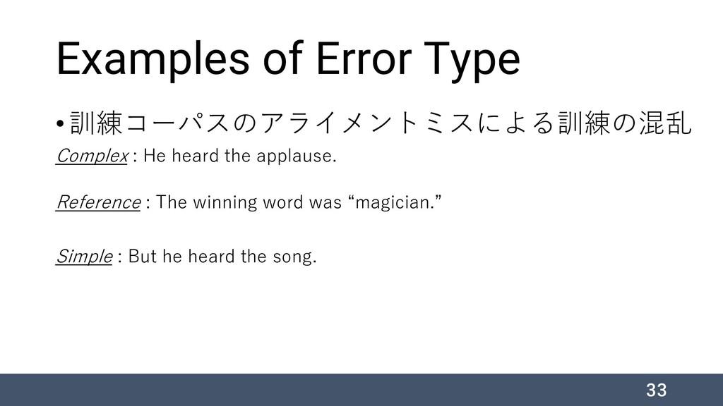 Examples of Error Type •訓練コーパスのアライメントミスによる訓練の混乱...