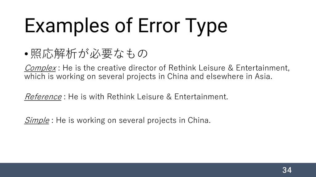 Examples of Error Type •照応解析が必要なもの Complex : He...