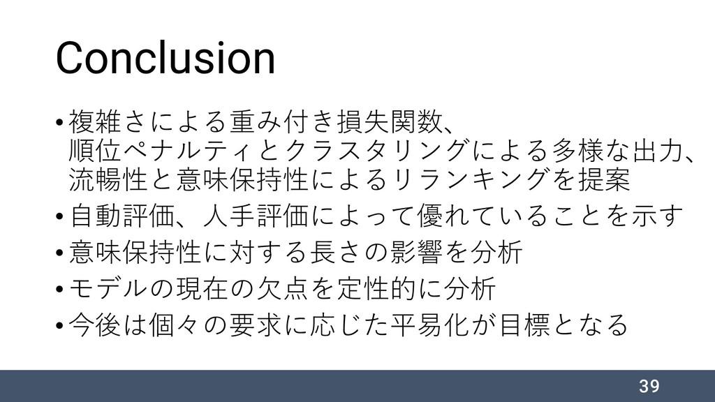 Conclusion •複雑さによる重み付き損失関数、 順位ペナルティとクラスタリングによる多...