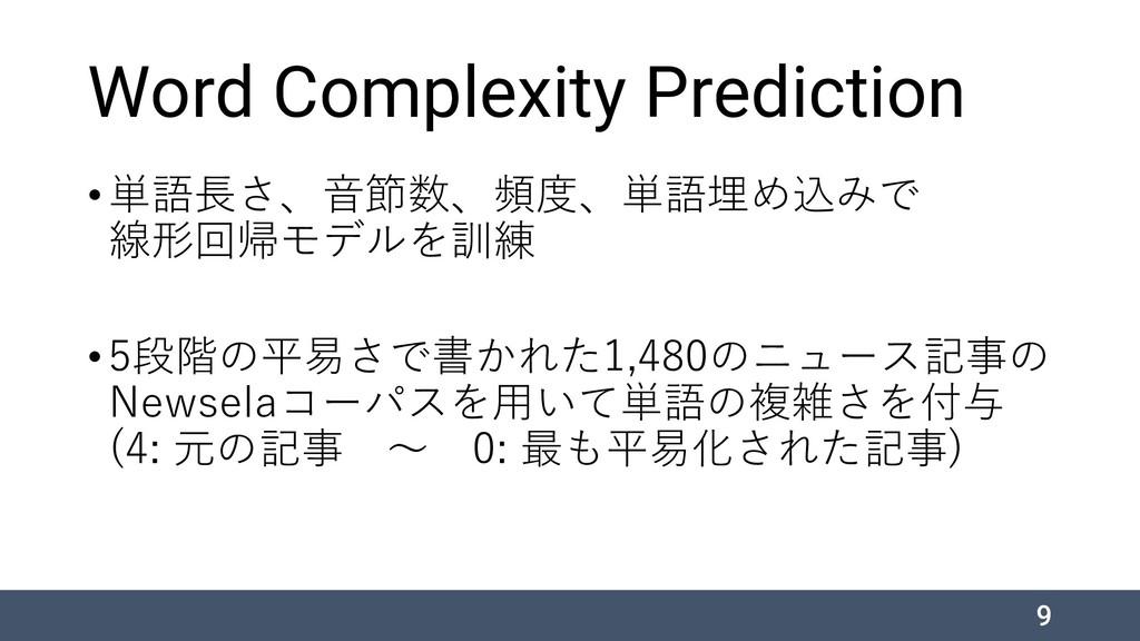 Word Complexity Prediction •単語長さ、音節数、頻度、単語埋め込みで...
