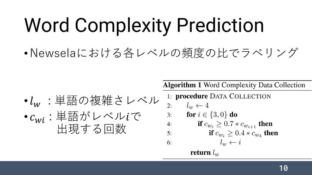 Word Complexity Prediction •Newselaにおける各レベルの頻度の...