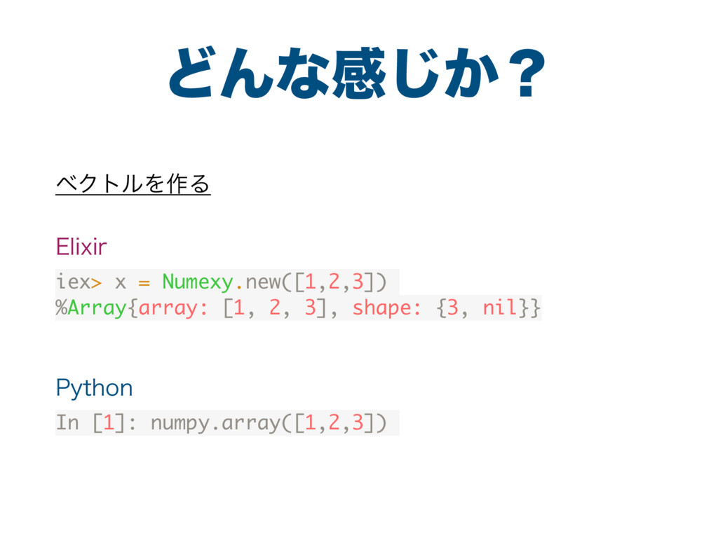 ͲΜͳײ͔͡ʁ ϕΫτϧΛ࡞Δ &MJYJS iex> x = Numexy.new([1...