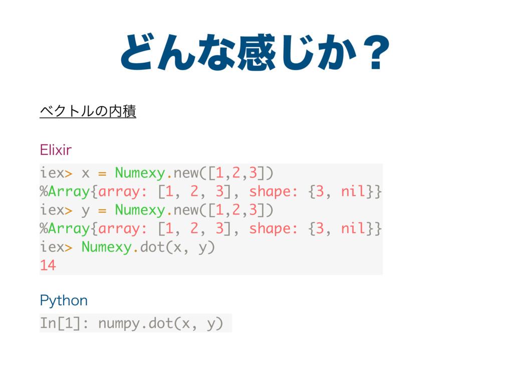 ͲΜͳײ͔͡ʁ ϕΫτϧͷੵ &MJYJS iex> x = Numexy.new([1...