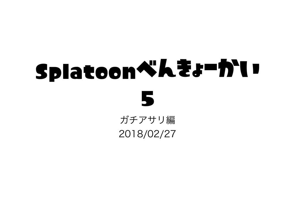 Splatoonべんきょーかい 5 ΨνΞαϦฤ