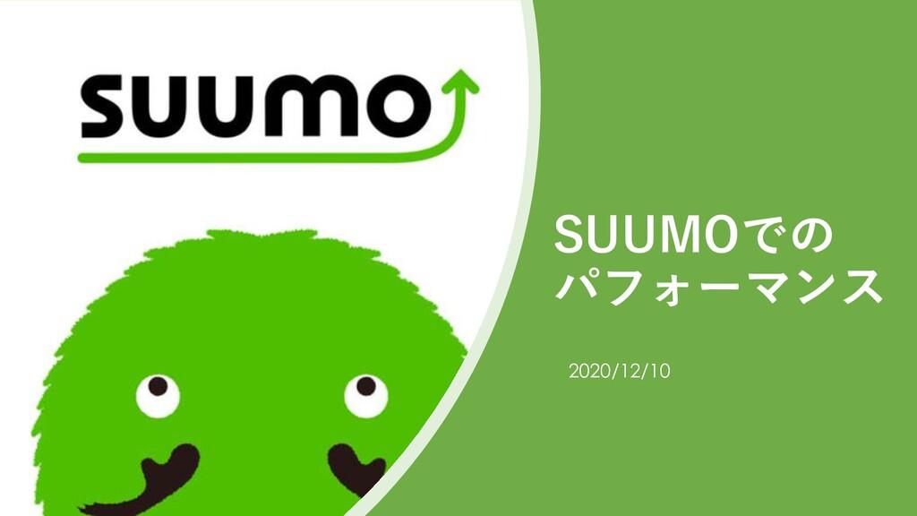 SUUMOでの パフォーマンス 2020/12/10