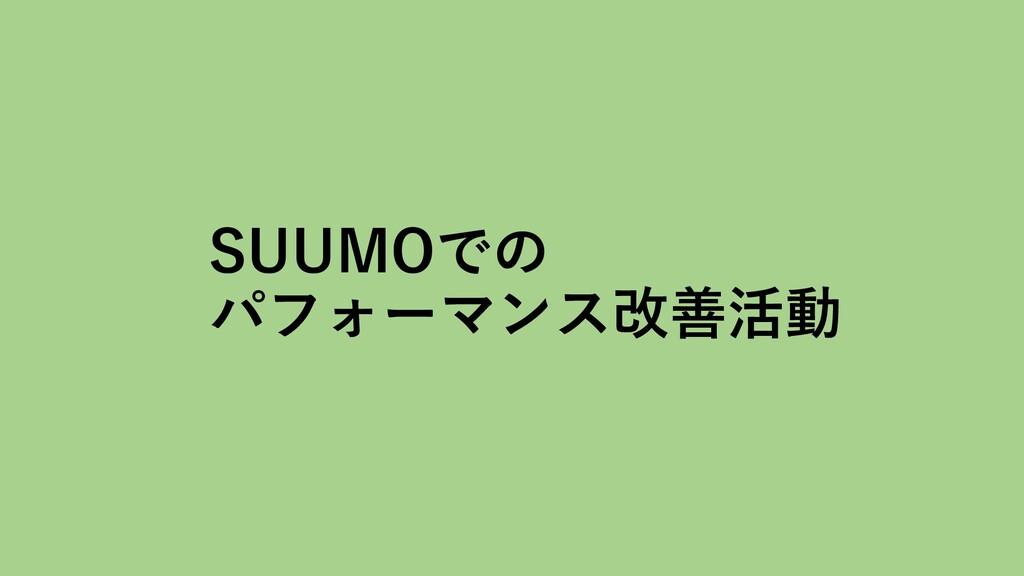 SUUMOでの パフォーマンス改善活動
