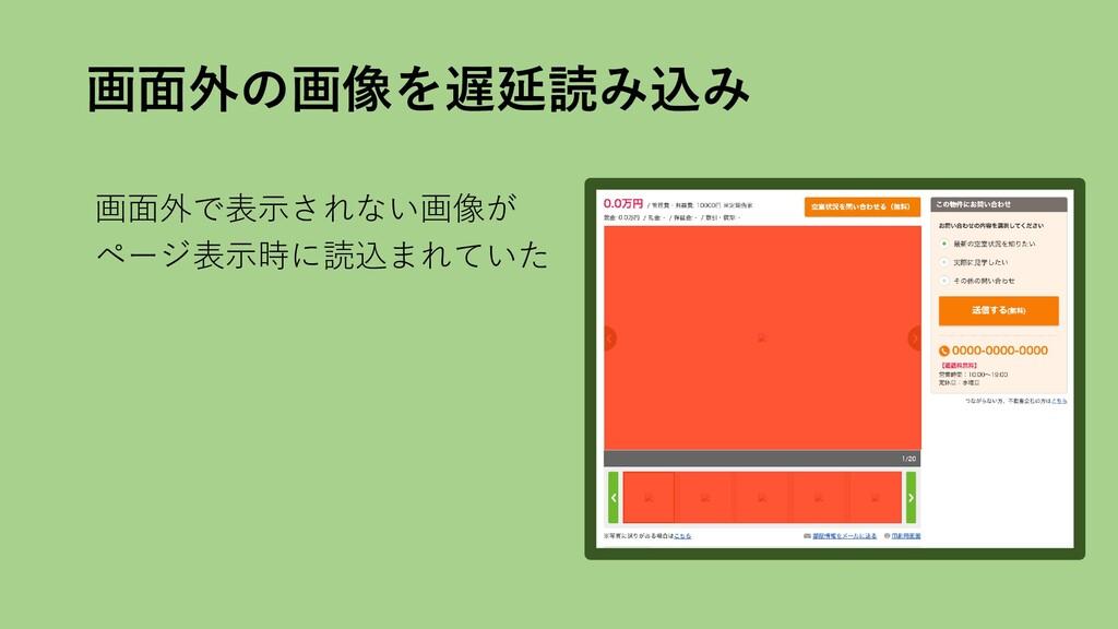 画面外の画像を遅延読み込み 画面外で表示されない画像が ページ表示時に読込まれていた